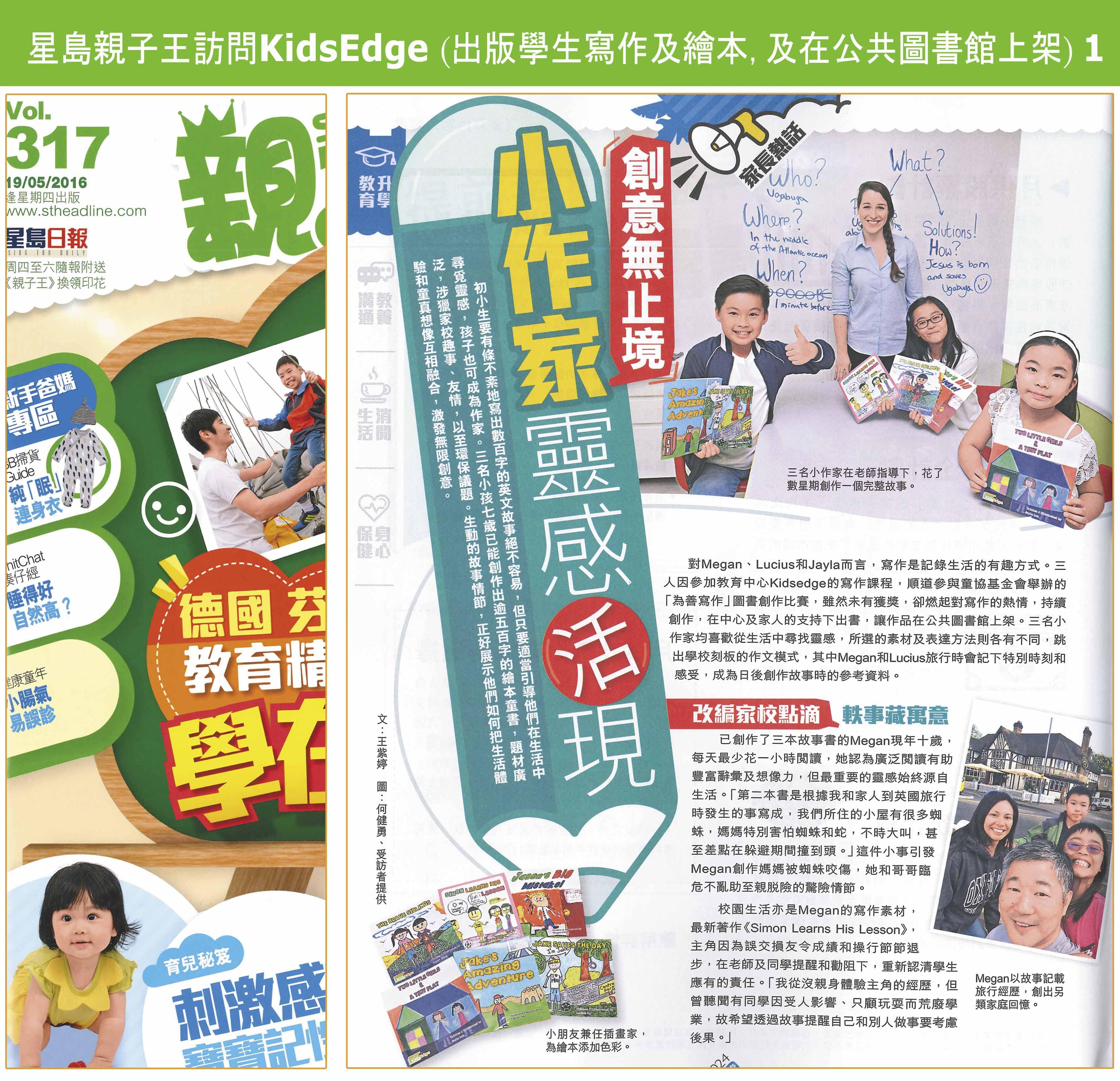 May 2016 - Singtao Interviewed KidsEdge Min1