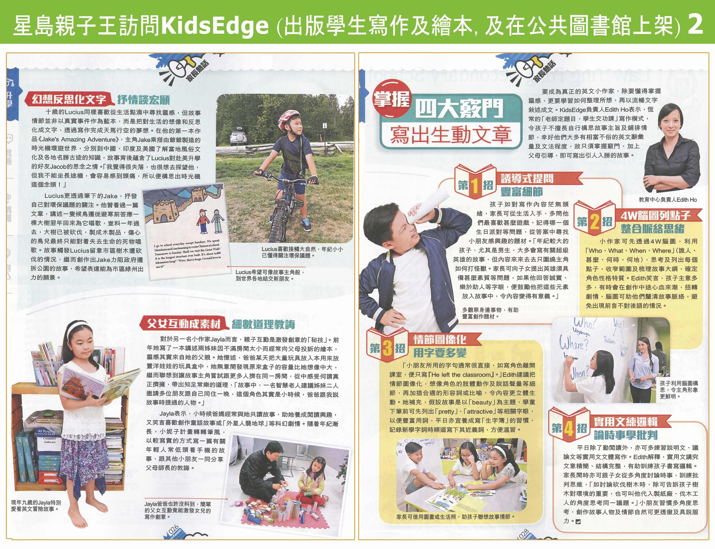 May 2016 - Singtao Interviewed KidsEdge Min2