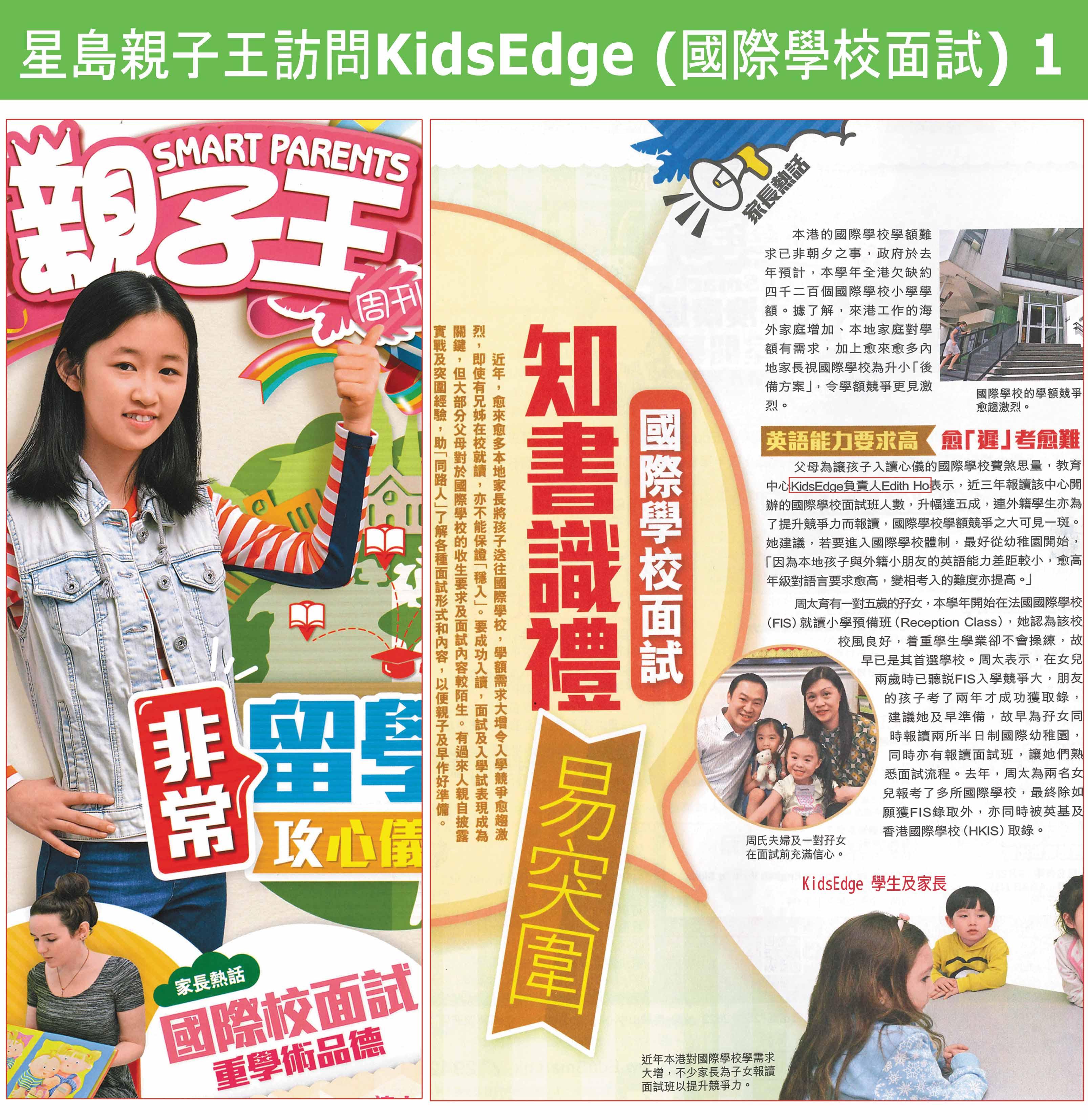 March 2016 - Singtao Interviewed KidsEdge Min1