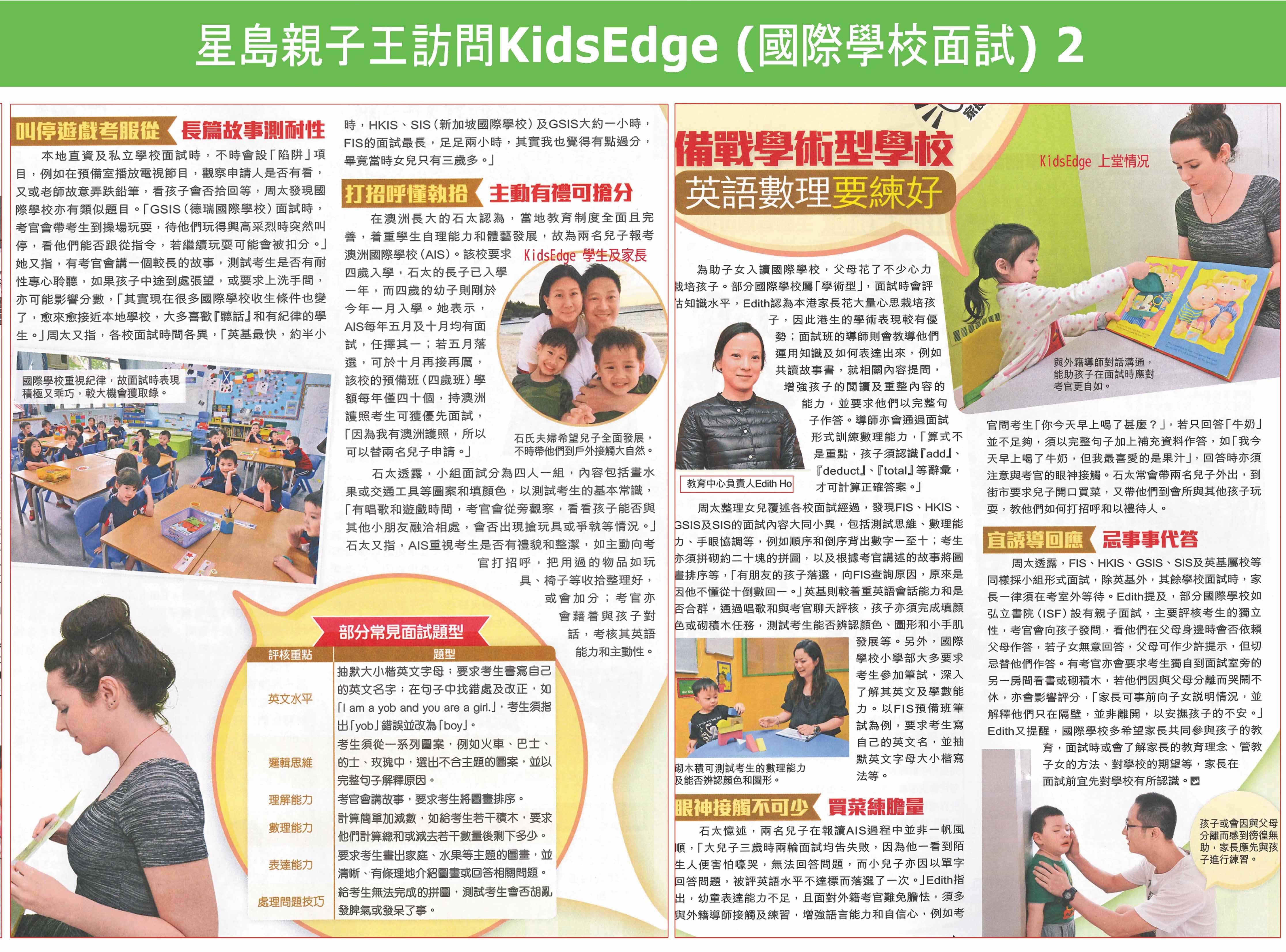 March 2016 - Singtao Interviewed KidsEdge Min2